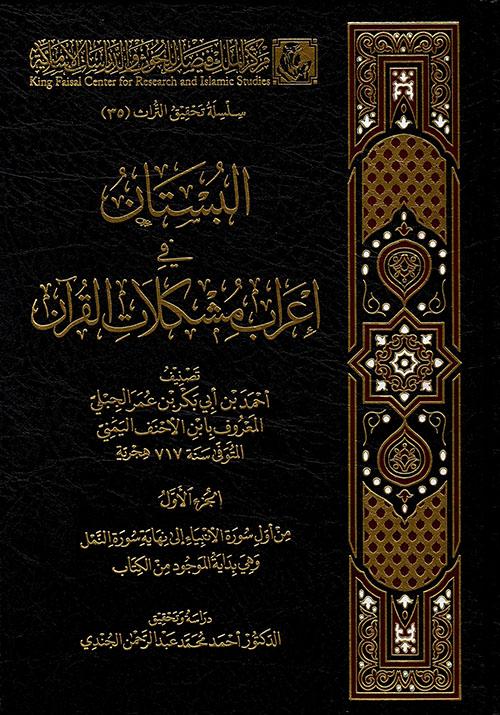 البستان في إعراب مشكلات القرآن