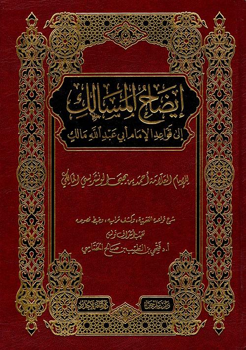 إيضاح المسالك إلى قواعد الإمام أبي عبد الله مالك للإمام العلامة أحمد بن يحيى الونشريسي المالكي