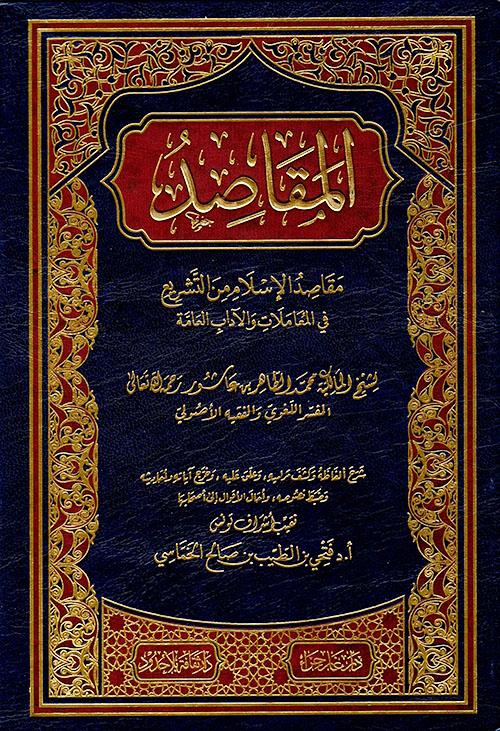 المقاصد ؛ مقاصد الإسلام من التشريع في المعاملات والآداب العامة