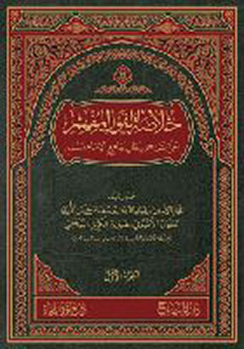 خلاصة القول المفهم على تراجم رجال جامع الإمام مسلم