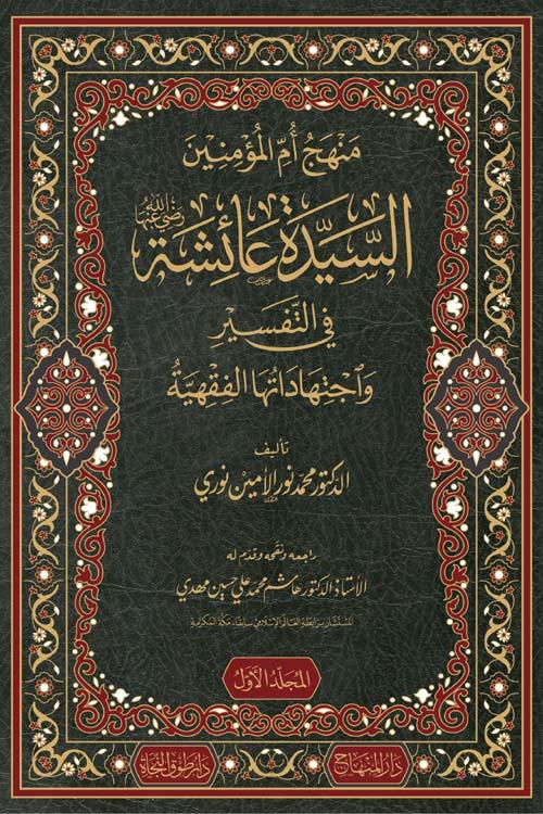 منهج أم المؤمنين السيدة عائشة رضي الله عنها في التفسير ، واجتهاداتها الفقهية