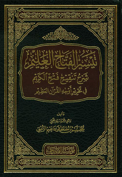 تيسير الفتاح العليم ؛ شرح تنقيح فتح الكريم في تحرير أوجه القرآن العظيم