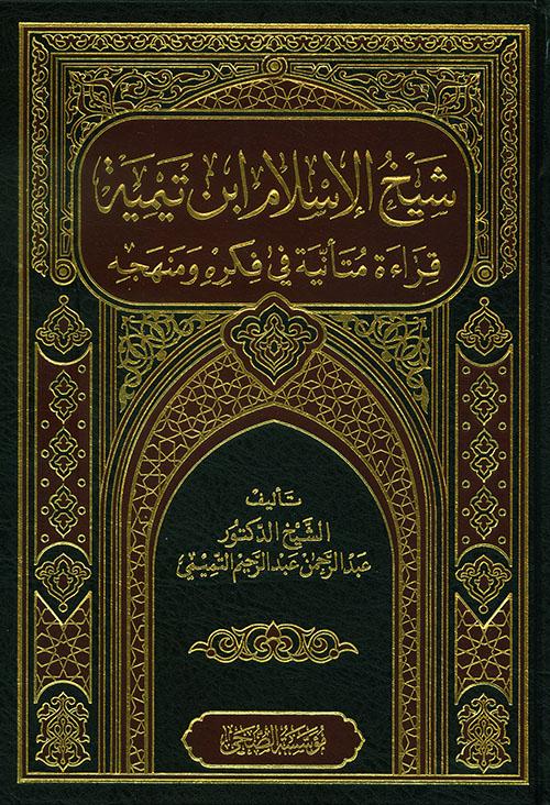 شيح الإسلام ابن تيمية - قراءة متأنية في فكره ومنهجه
