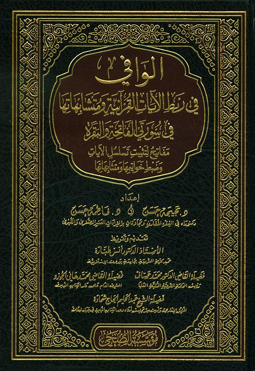 الوافي في ربط الآيات القرآنية ومتشابهاتها في سورتي الفاتحة والبقرة - مفاتيح لتثبيت تسلسل الآيات وضبط خواتيمها ومتشابهاتها