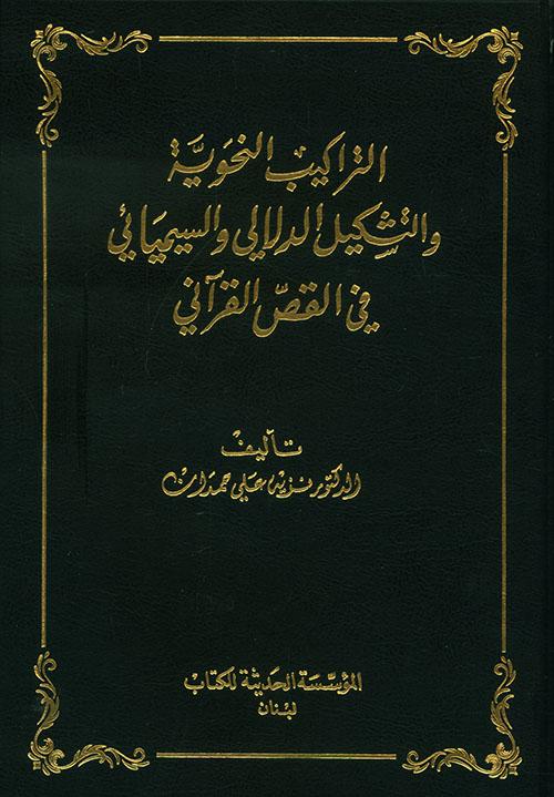 التراكيب النحوية والتشكيل الدلالي والسيميائي في القص القرآني