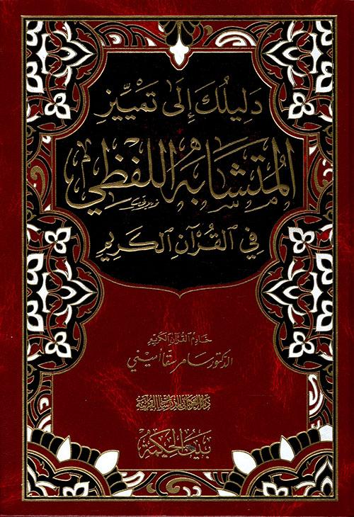 دليلك إلى تمييز المتشابه اللفظي في القرآن الكريم