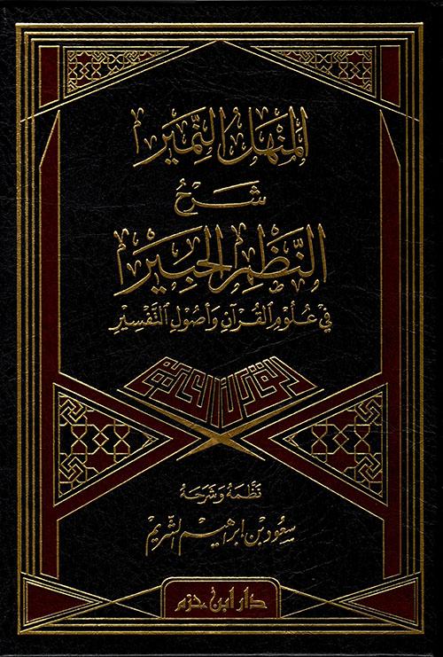 المنهل النمير شرح النظم الحبير في علوم القرآن وأصول التفسير