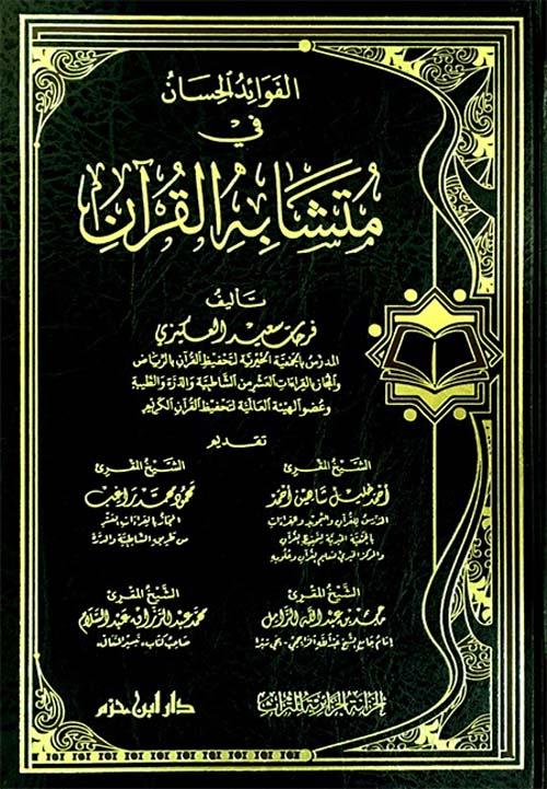 الفوائد الحسان في متشابه القرآن