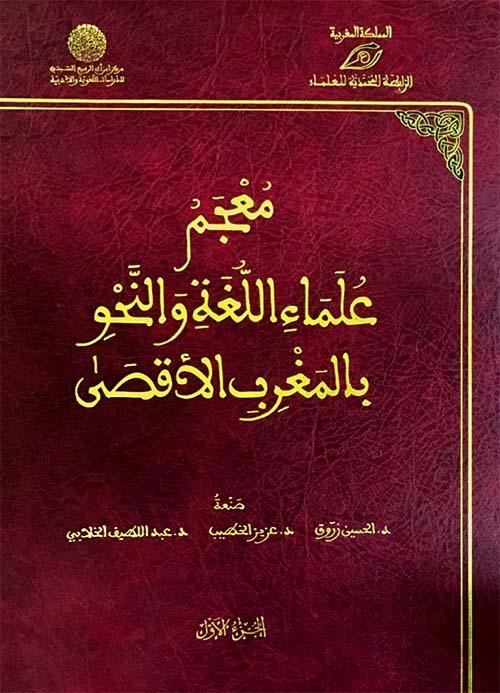 معجم علماء اللغة والنحو بالمغرب الأقصى