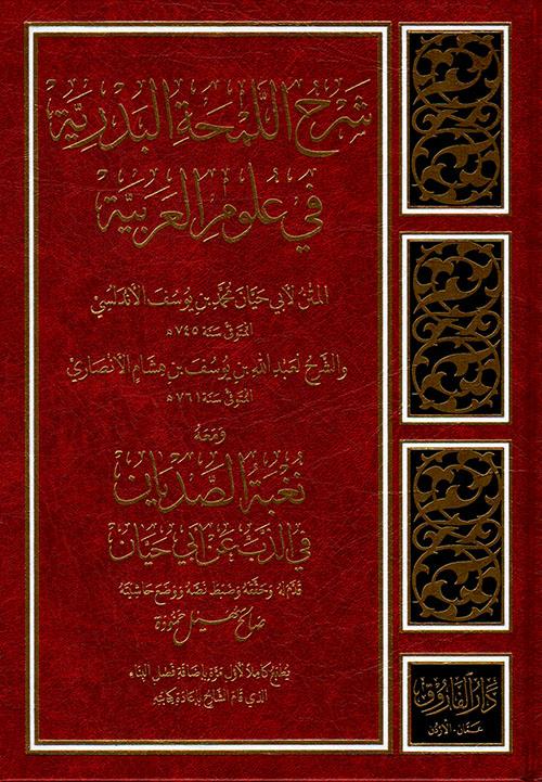 شرح اللمحة البدرية في علوم العربية