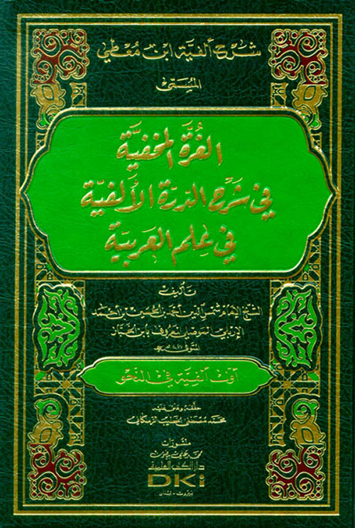 شرح ألفية ابن معطي المسمى الغرة المخفية في شرح الدرة الألفية في علم العربية (شموا- لونان)