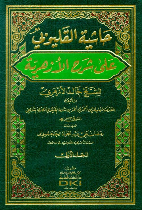 حاشية القليوبي على شرح الازهرية للشيخ خالد الأزهري (شموا)