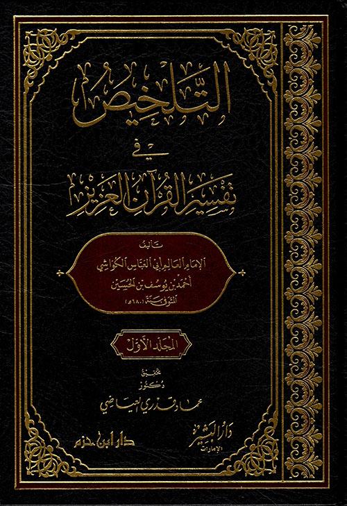 التلخيص في تفسير القرآن العزيز