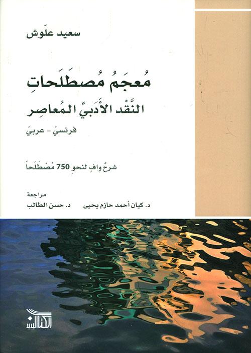 معجم مصطلحات النقد الأدبي المعاصر ؛ شرح واف لنحو  750 مصطلحاً
