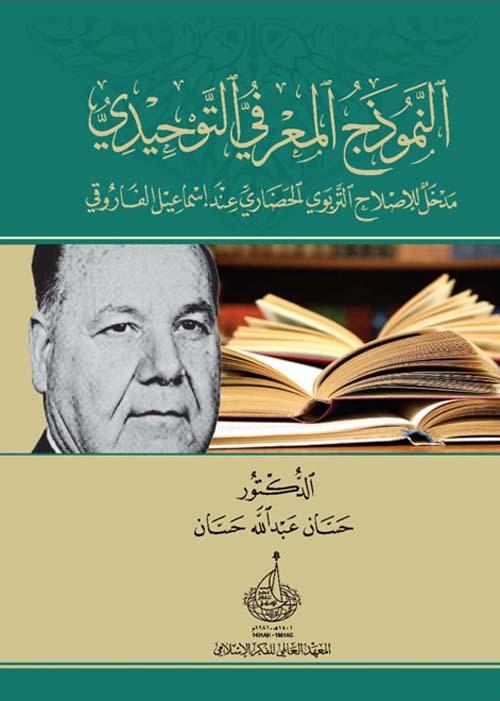 النموذج المعرفي التوحيدي ؛ مدخل للإصلاح التربوي الحضاري عند إسماعيل الفاروقي