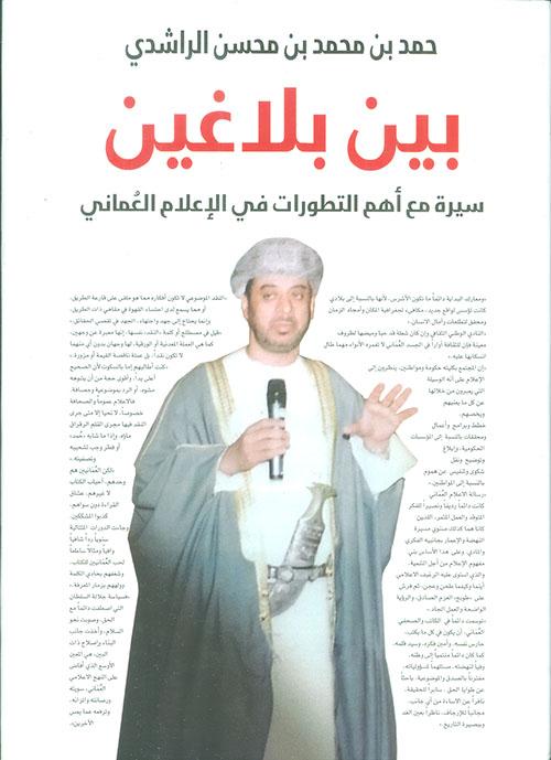 بين بلاغين سيرة مع أهم التطورات في الإعلام العماني