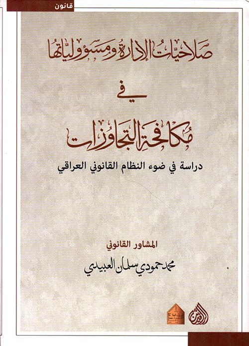 صلاحيات الادارة ومسؤولياتها في مكافحة التجاوزات - دراسة في ضوء النظام القانوني العراقي