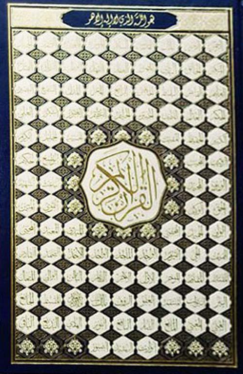 القرآن الكريم ( مصحف وستاند خشب )
