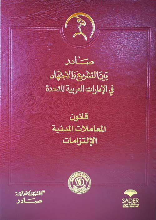 صادر بين التشريع والاجتهاد في الإمارات العربية المتحدة - قانون المعاملات المدنية الإلتزامات