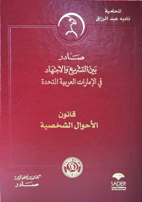 صادر بين التشريع والاجتهاد في الإمارات العربية المتحدة - قانون الأحوال الشخصية