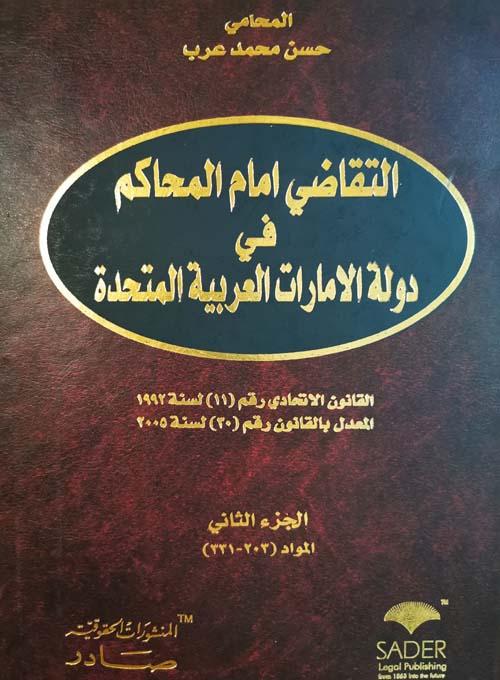 التقاضي أمام المحاكم في دولة الإمارات العربية المتحدة - الجزء الثاني