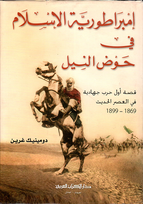 امبراطورية الاسلام في حوض النيل ؛ قصة أول حرب جهادية في العصر الحديث 1869-1899