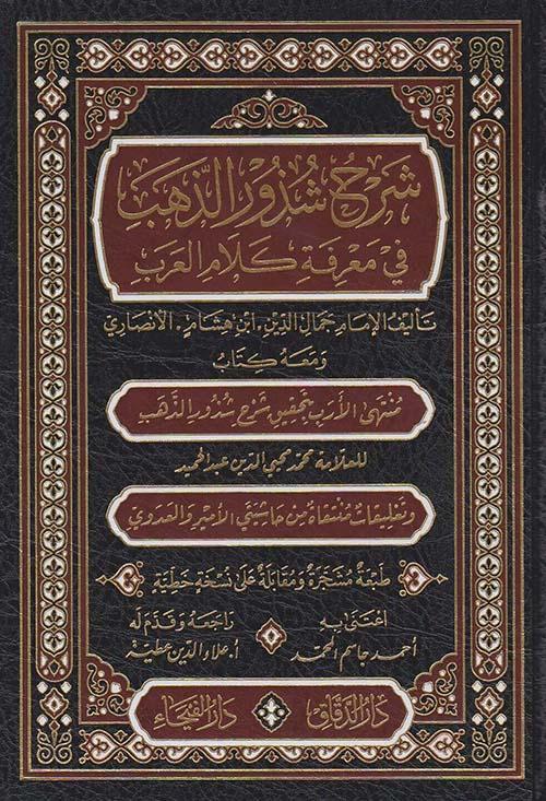 شرح شذور الذهب في معرفة كلام العرب - شاموا