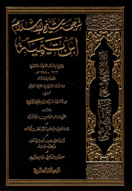 ترجمة شيخ الإسلام ابن تيمية