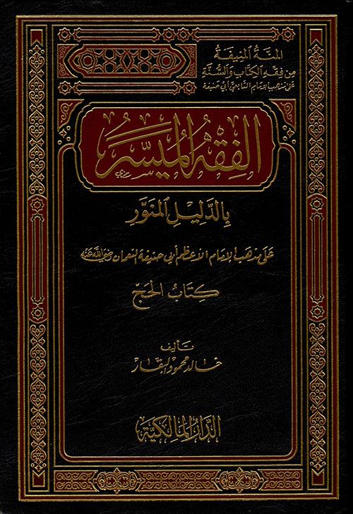 الفقه الميسر بالدليل المنور على مذهب الإمام الأعظم أبي حنيفة النعمان رضي الله عنه