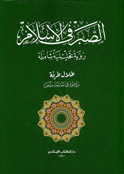 الصبر في الإسلام - رؤية تحليلية شاملة