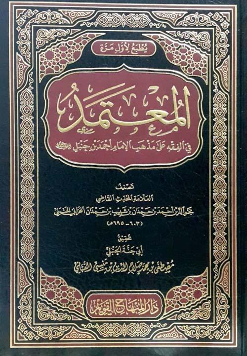 المعتمد في الفقه على مذهب الإمام أحمد بن حنبل