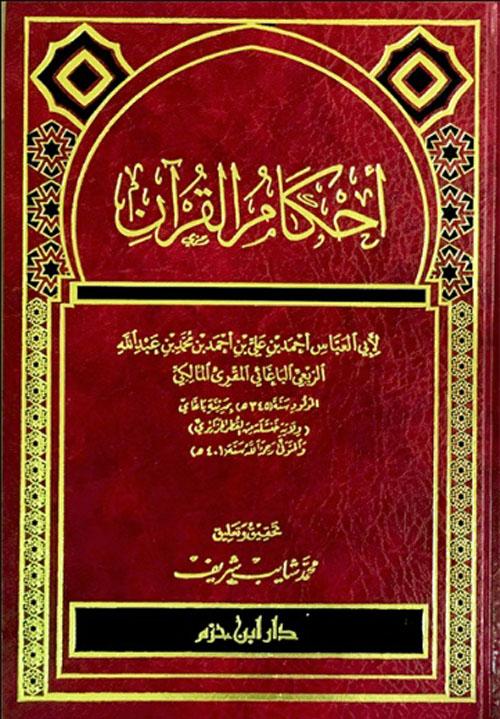 أحكام القرآن (شاموا)