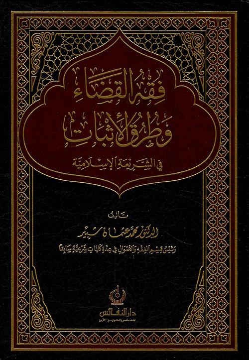فقه القضاء وطرق الاثبات في الشريعة الإسلامية