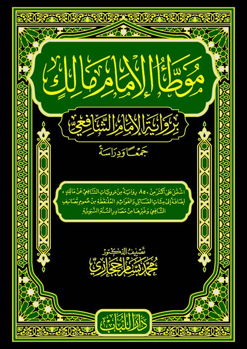 موطأ الإمام مالك برواية الإمام الشافعي