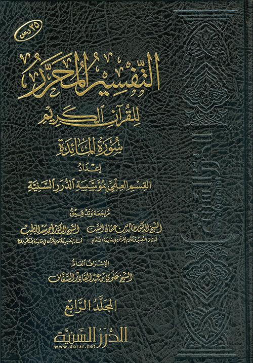التفسير المحرر للقرآن الكريم سورة المائدة - المجلد الرابع