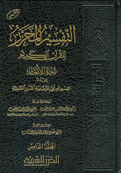 التفسير المحرر للقرآن الكريم سورة الأنعام - المجلد الخامس