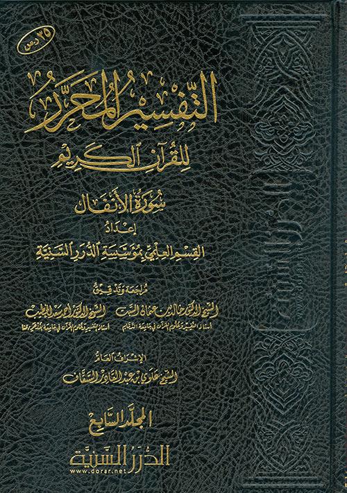 التفسير المحرر للقرآن الكريم سورة الأنفال - المجلد السابع