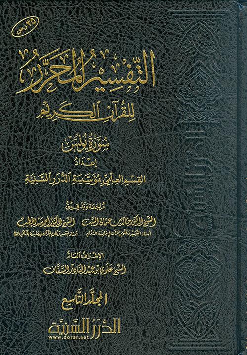 التفسير المحرر للقرآن الكريم سورة يونس - المجلد التاسع