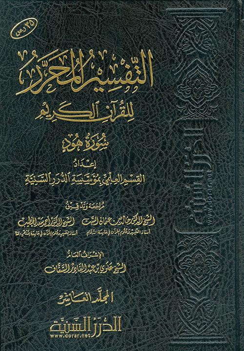 التفسير المحرر للقرآن الكريم سورة هود - المجلد العاشر