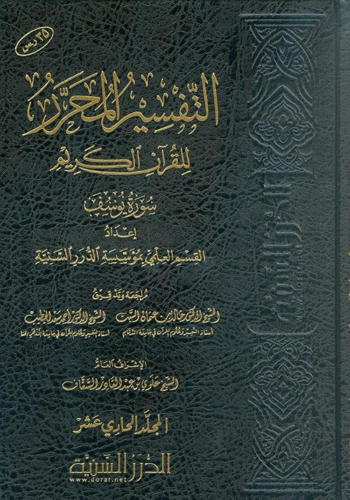 التفسير المحرر للقرآن الكريم سورة يوسف - المجلد الحادي عشر