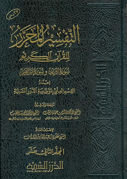 التفسير المحرر للقرآن الكريم سورة الرعد وإبراهيم - المجلد الثاني عشر