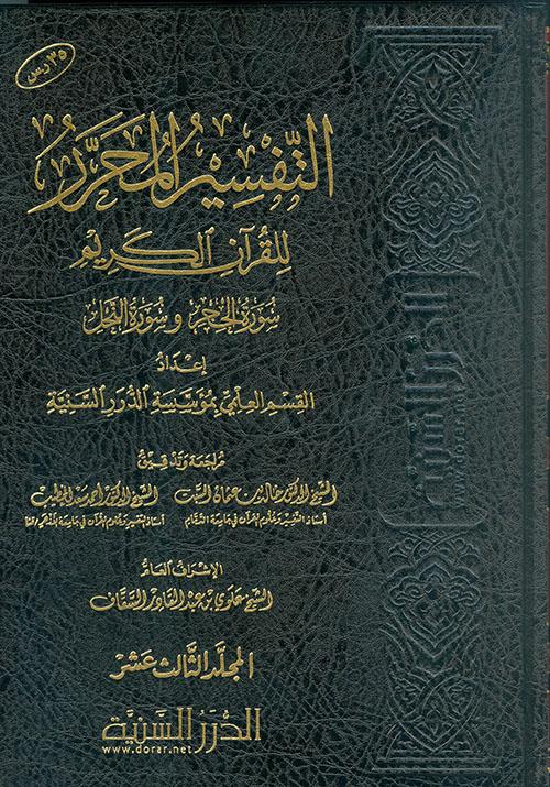 التفسير المحرر للقرآن الكريم سورة الحجر والنحل - المجلد الثالث عشر