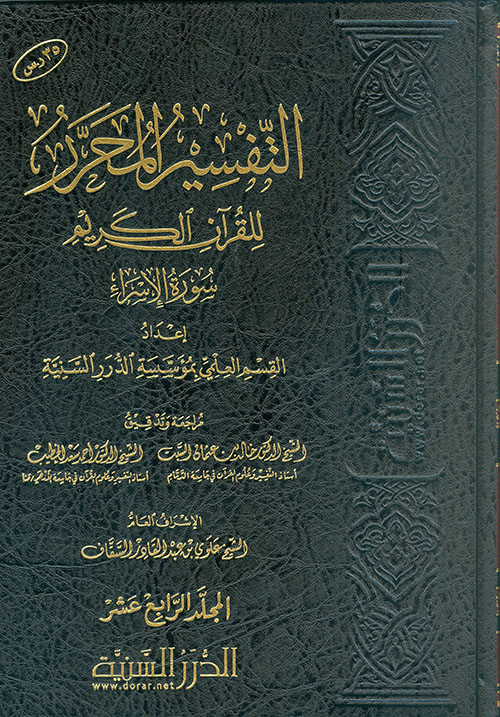 التفسير المحرر للقرآن الكريم سورة الإسراء - المجلد الرابع عشر