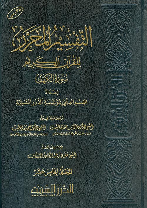 التفسير المحرر للقرآن الكريم سورة الكهف - المجلد الخامس عشر