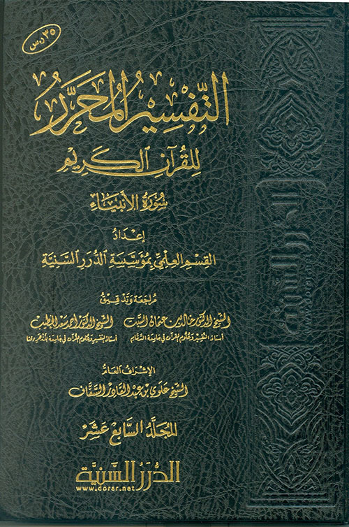 التفسير المحرر للقرآن الكريم سورة الأنبياء - المجلد السابع عشر