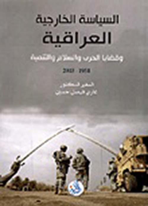 السياسة الخارجية العراقية