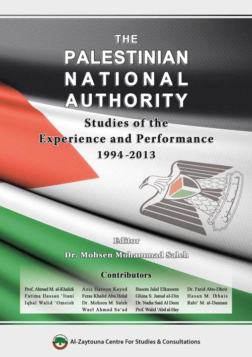 The Palestinian National Authority : Studies of the Experience and Performance 1994 - 2013
