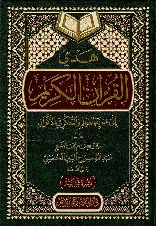 هدي القرآن الكريم إلى معرفة العوالم والتفكر في الأكوان
