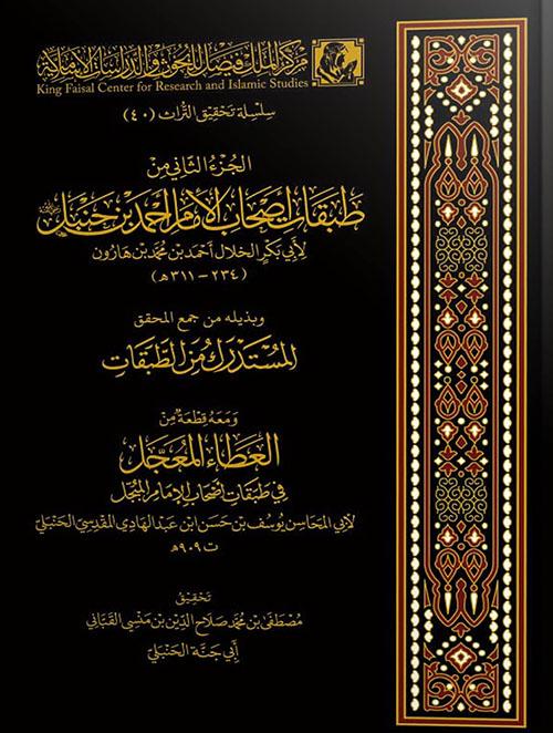 الجزء الثاني من طبقات أصحاب الإمام أحمد بن حنبل