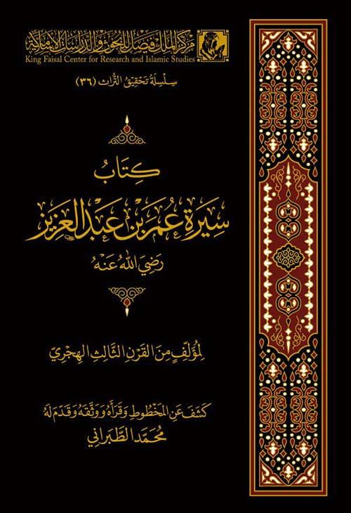 كتاب سيرة عمر بن عبد العزيز